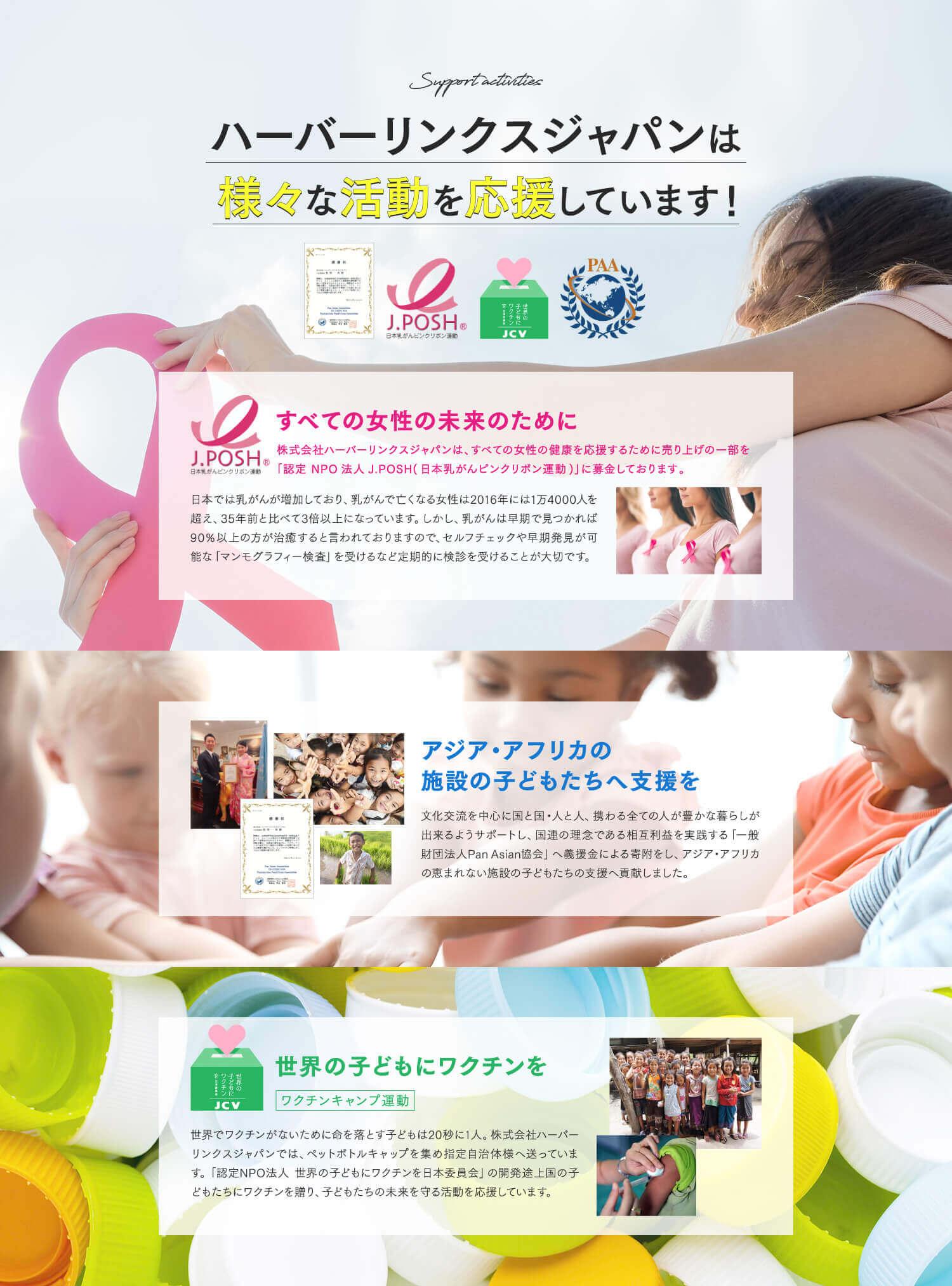 Lapomine ハーバーリンクスジャパンは様々な活動を応援しています!