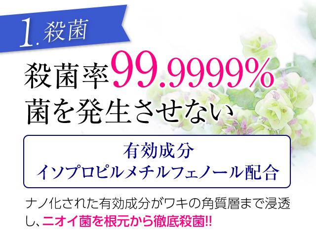除菌率99.9999%