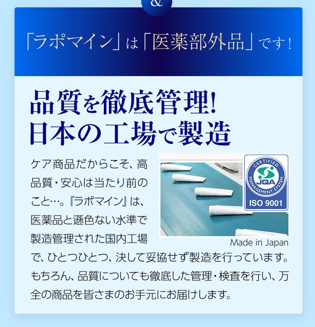 品質を徹底管理!日本の工場で製造