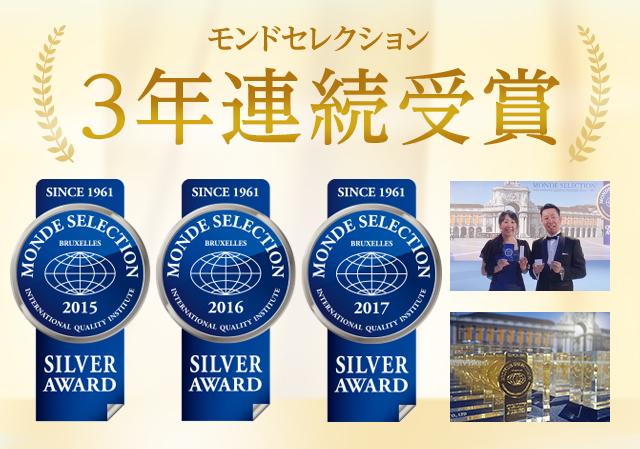 モンドセレクション受賞!!