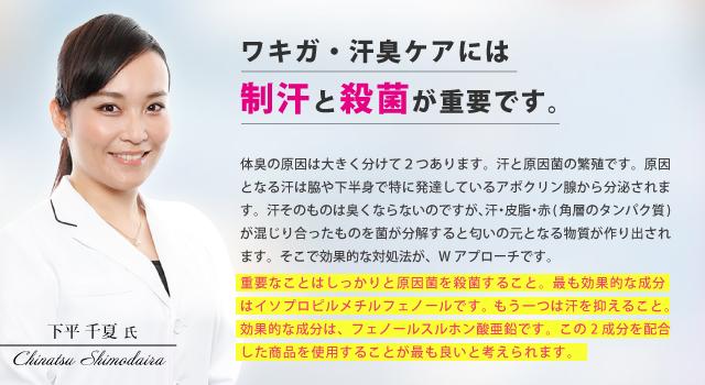 ワキガ・汗臭ケアには制汗と殺菌が重要です。
