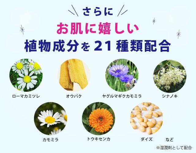 さらにお肌に嬉しい植物成分を21種類配合