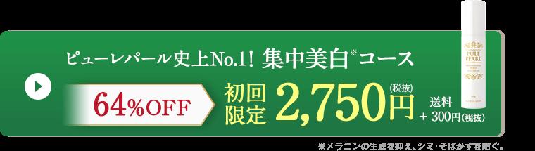 ピューレパール史上No.1集中美白コース