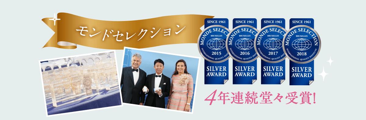 モンドセレクション3年連続堂々受賞