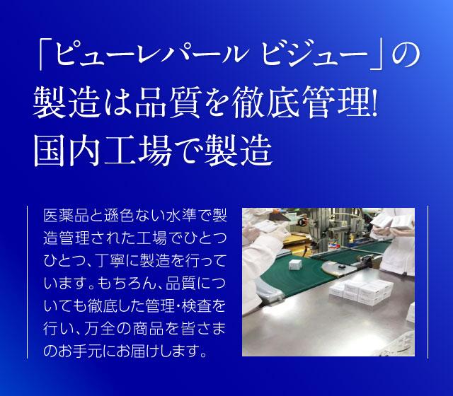 「ピューレパール ビジュー」の製造は品質を徹底管理!国内工場で製造