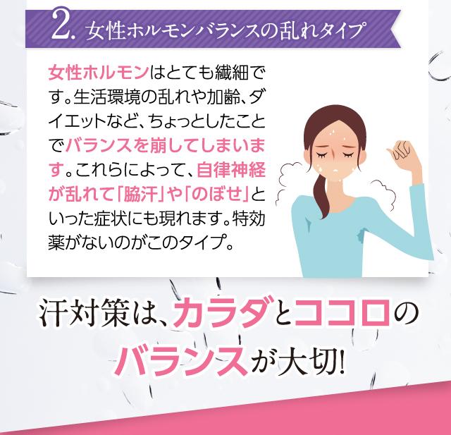 2女性ホルモンバランスの乱れタイプ