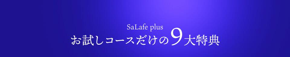 SaLafe plus お試しコースだけの9大特典