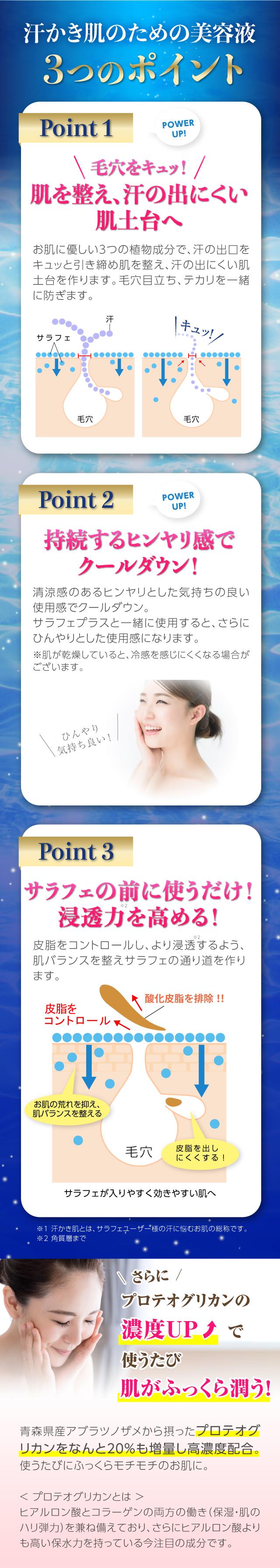 汗かき肌のための美容液3つのポイント
