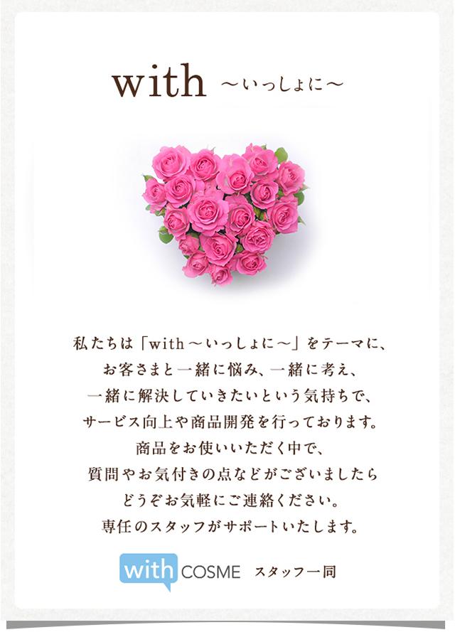 with 〜いっしょに〜