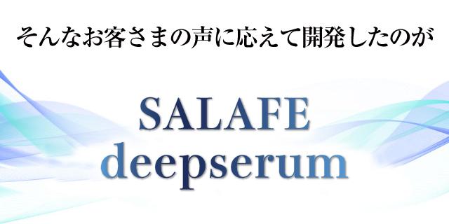 そんなお客さまの声に応えて開発したのがSALAFE deepserum