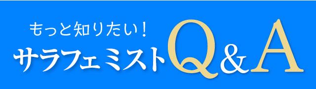 もっと知りたい!サラフェ Q & A
