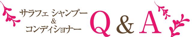 サラフェ シャンプー&コンディショナー Q&A
