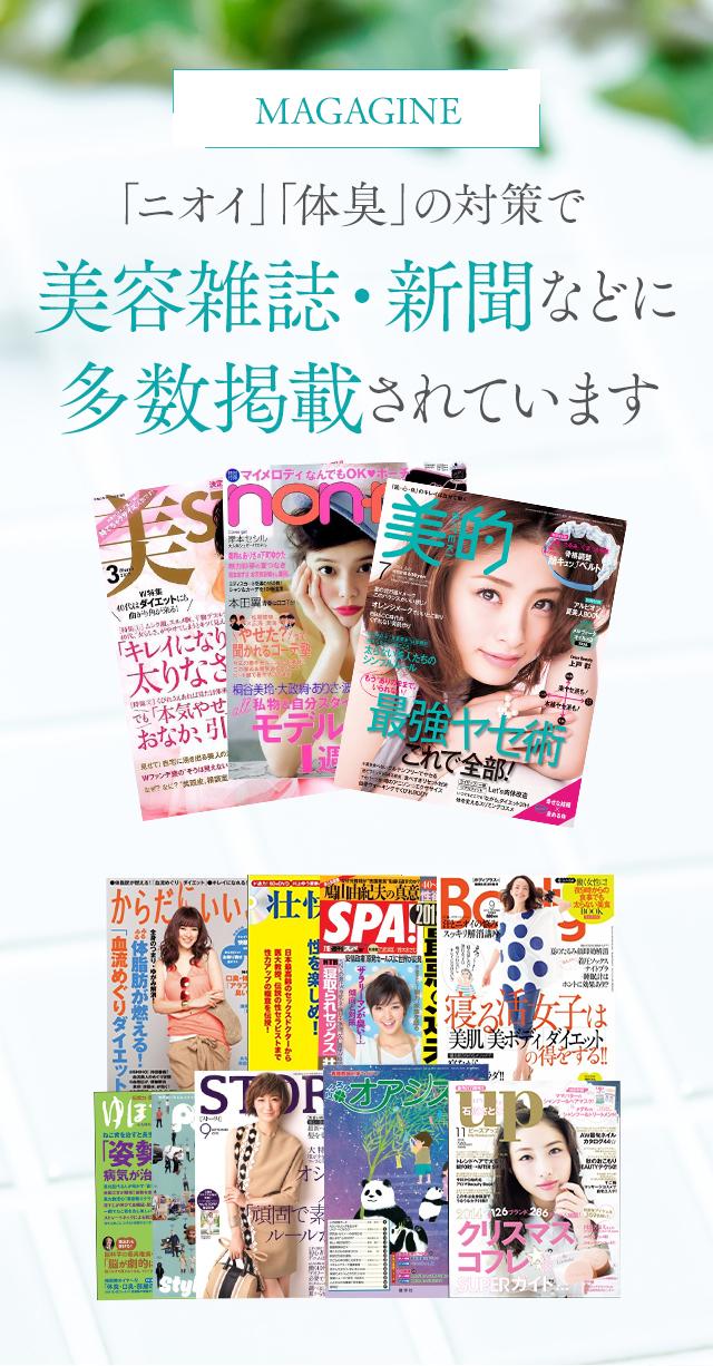 「ニオイ」「体臭」の対策で美容雑誌・新聞などに多数掲載されています