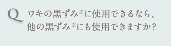 ワキの黒ずみ※に使用できるなら、他の黒ずみ※にも使用できますか?