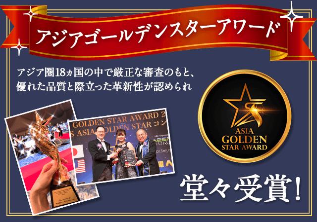 アジアゴールデンスターアワード堂々受賞!