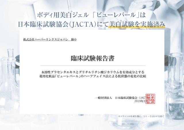 ボディ用美白ジェル「ピューレパール」は日本臨床試験(JACTA)にて美白実験を実施済み