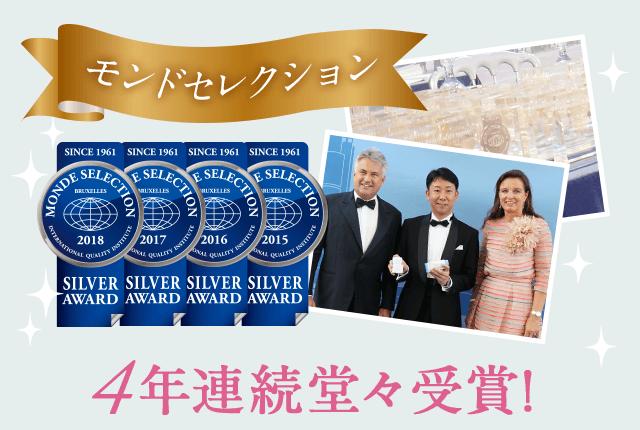 モンドセレクション4年連続堂々受賞!