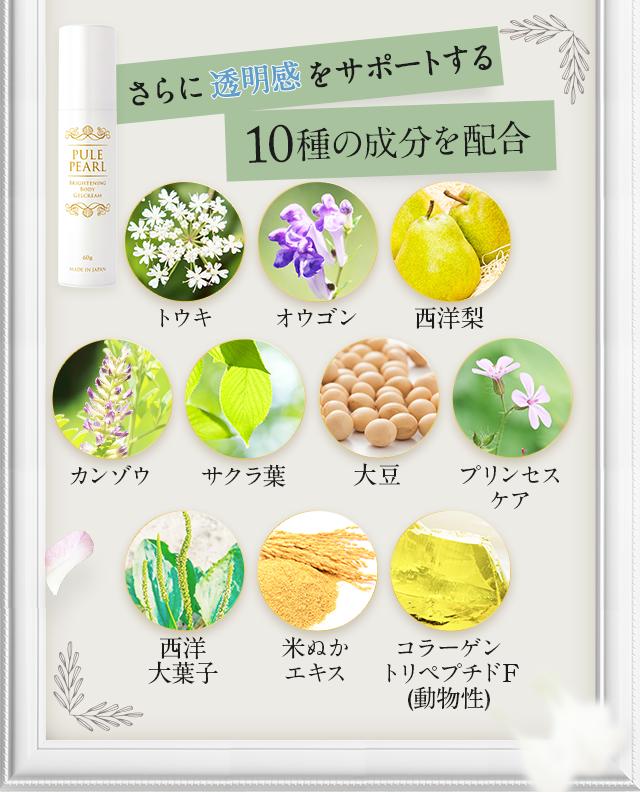 さらに透明感をサポートする10種の成分を配合