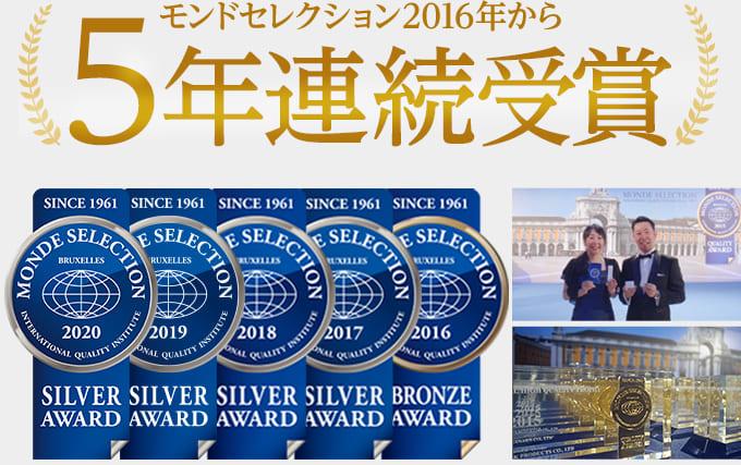 モンドセレクション2016年・2017年 連続受賞