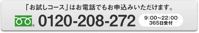 「お試しコース」はお電話でもお申込みいただけます。0120-208-272 24時間対応