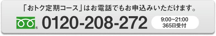 「おトク定期コース」はお電話でもお申込みいただけます。0120-208-272 24時間対応