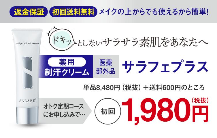 返金保証 送料無料 メイクの上からでも使えるから簡単! ドキッとしないサラサラ素肌をあなたへ 薬用 制汗ジェル サラフェプラス 30日ごとのお届けで… 初回 2,980円(税抜)