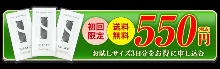 初回限定550円