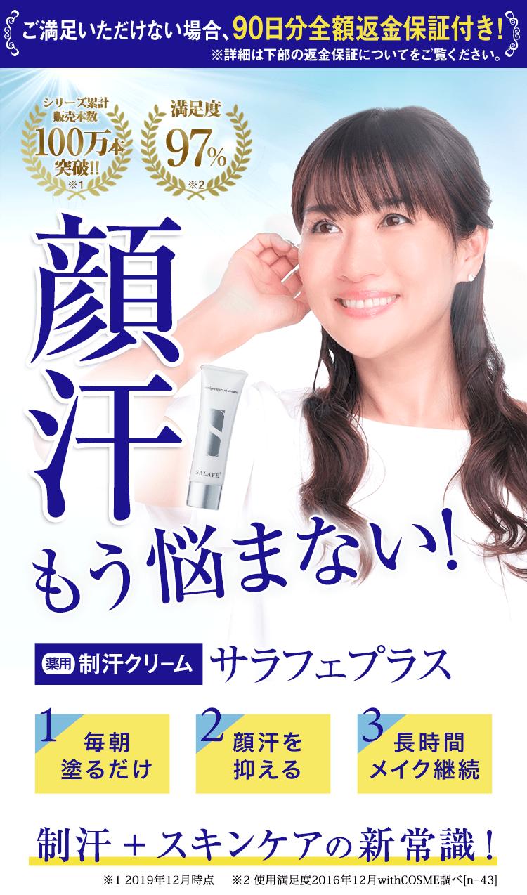 顔汗を止める!日本初の制汗クリーム | サラフェプラス