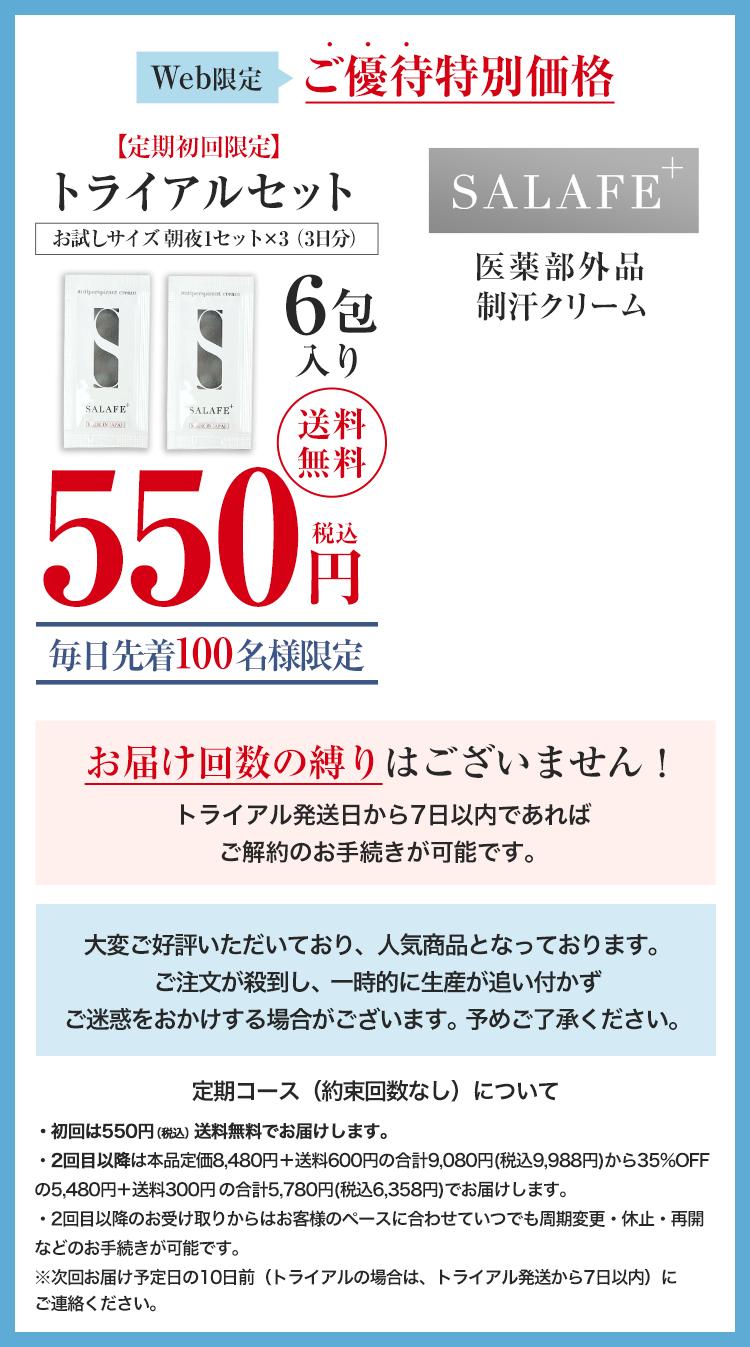 Web限定 ご優待特別価格