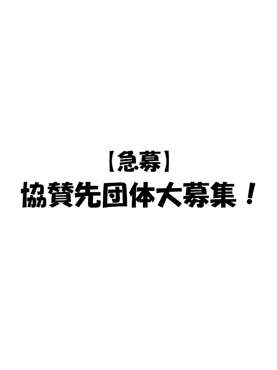 急募 協賛先団体大募集!