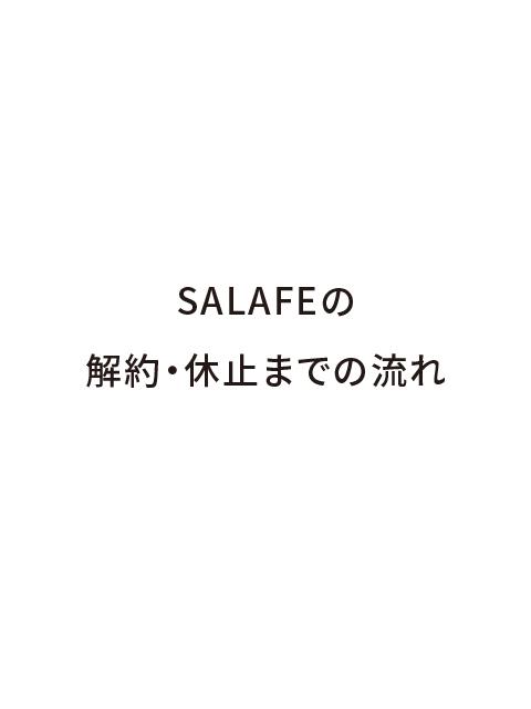 SALAFEの解約・休止までの流れ