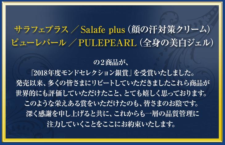 2018年度モンドセレクション銀賞