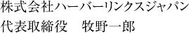 株式会社ハーバーリンクスジャパン