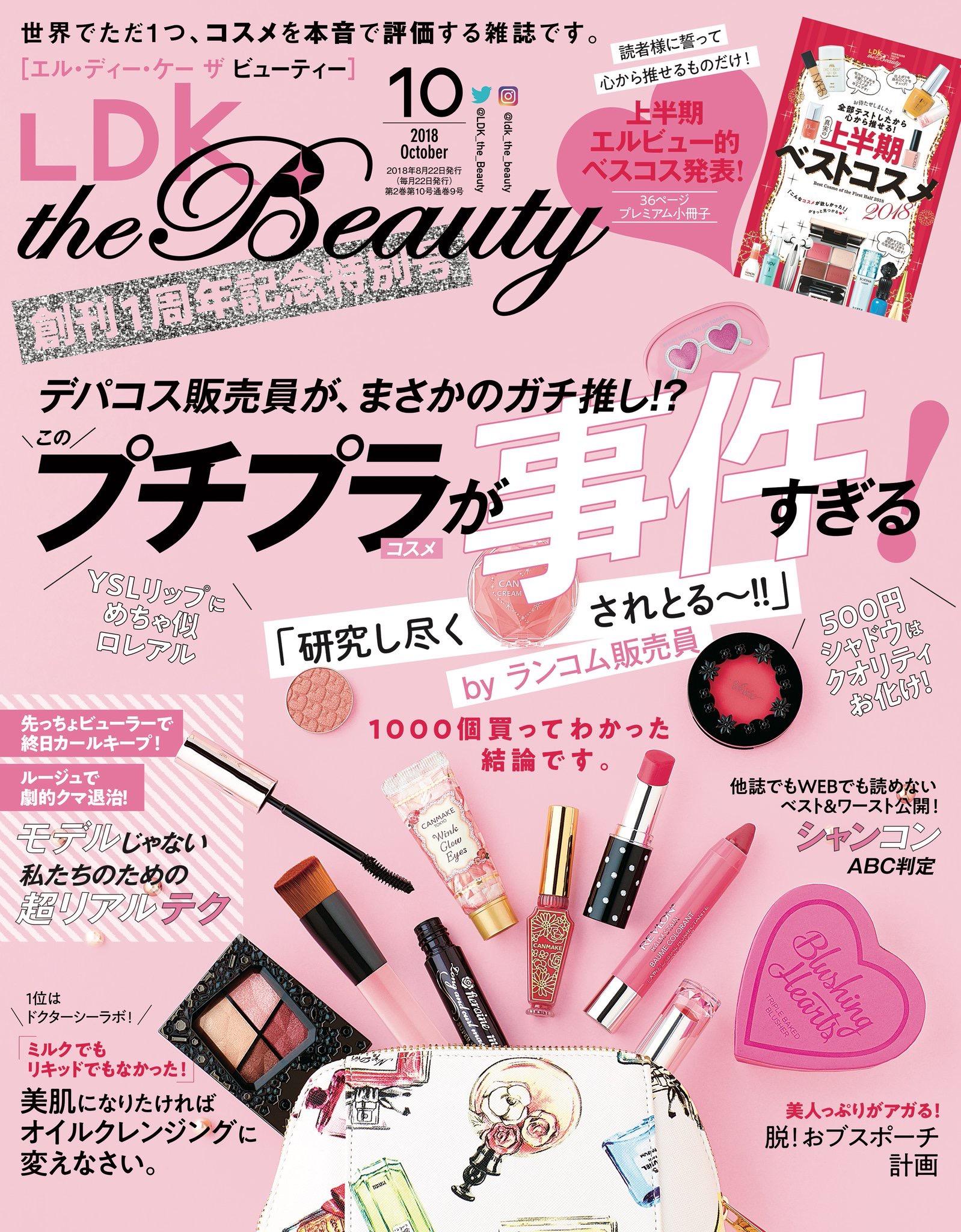 「LDK the Beauty 2018年10月号」で紹介されました!