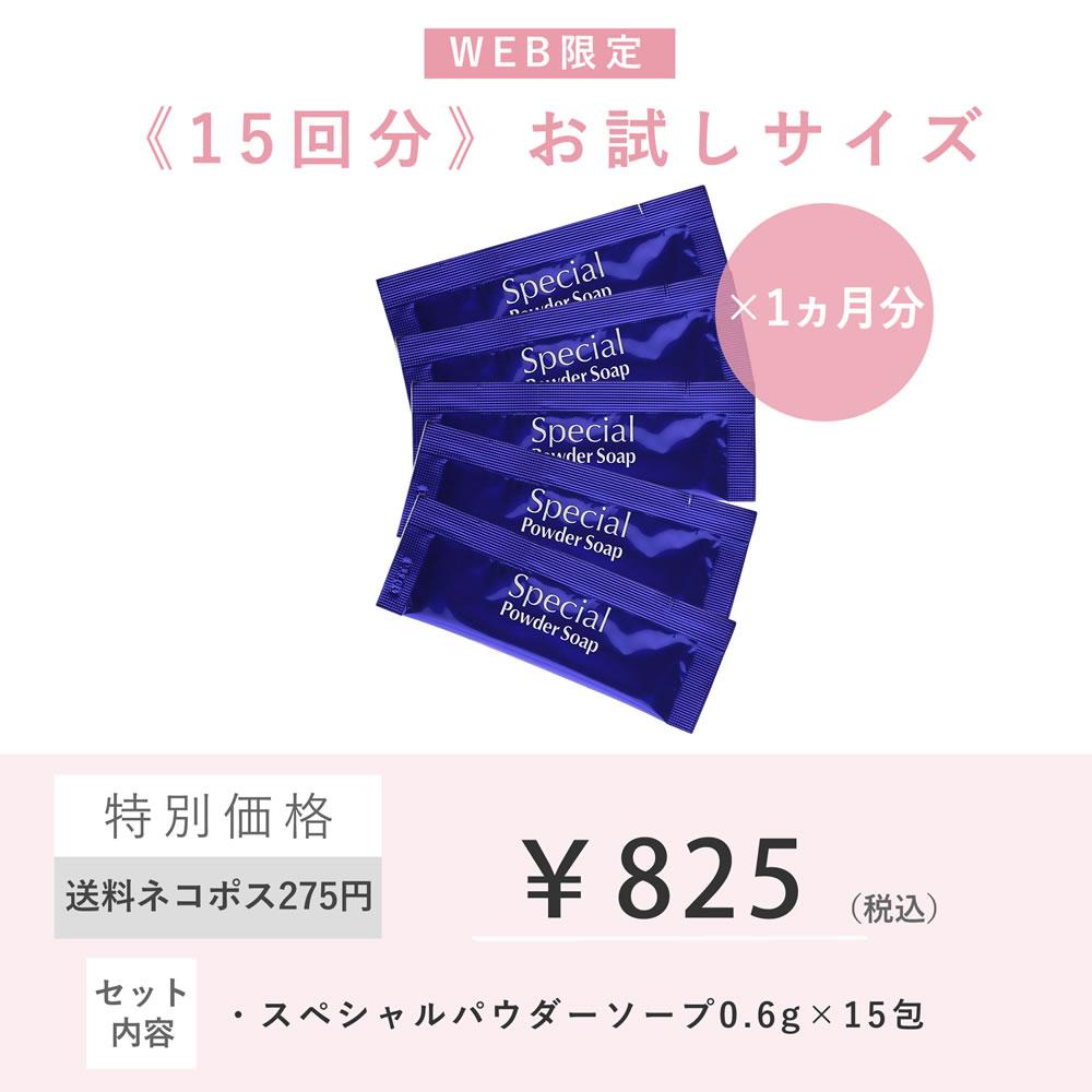 《15回分》お試しサイズ ペシャルパウダーソープ 0.6g×15包【個包装のみ】