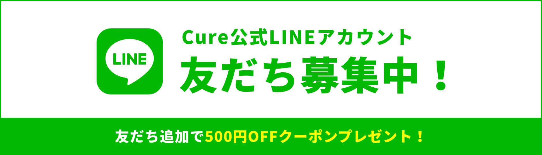 Cure公式LINEアカウント 友だち募集中!