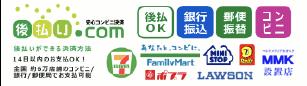後払い(コンビニ・郵便振替・銀行振込)【手数料無料】