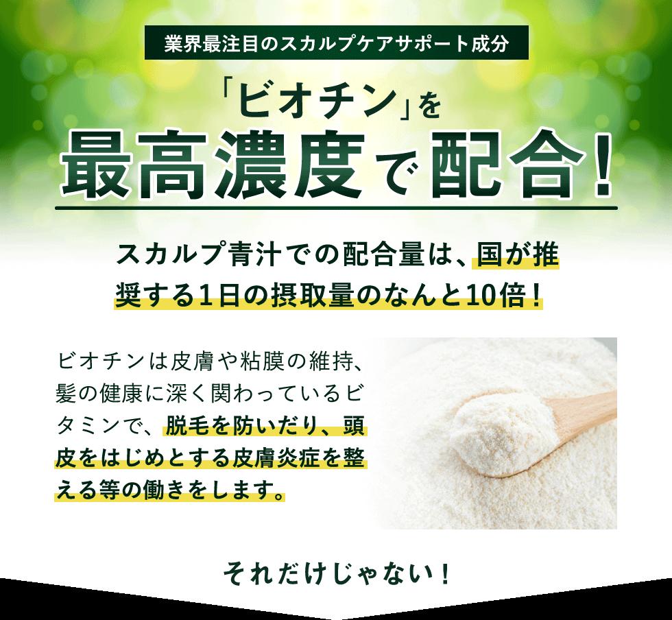 業界最注目のスカルプケアサポート成分ビオチンを最高濃度で配合!