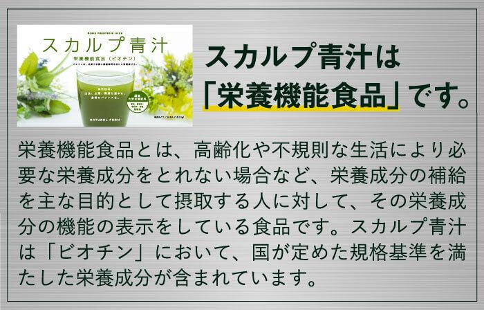 スカルプ青汁は「栄養機能食品」です。
