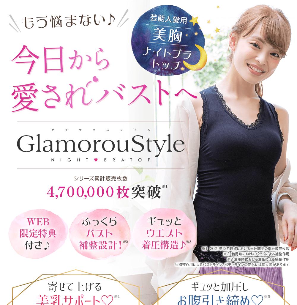グラマラスタイルナイトブラトップ(GlamorouStyle)