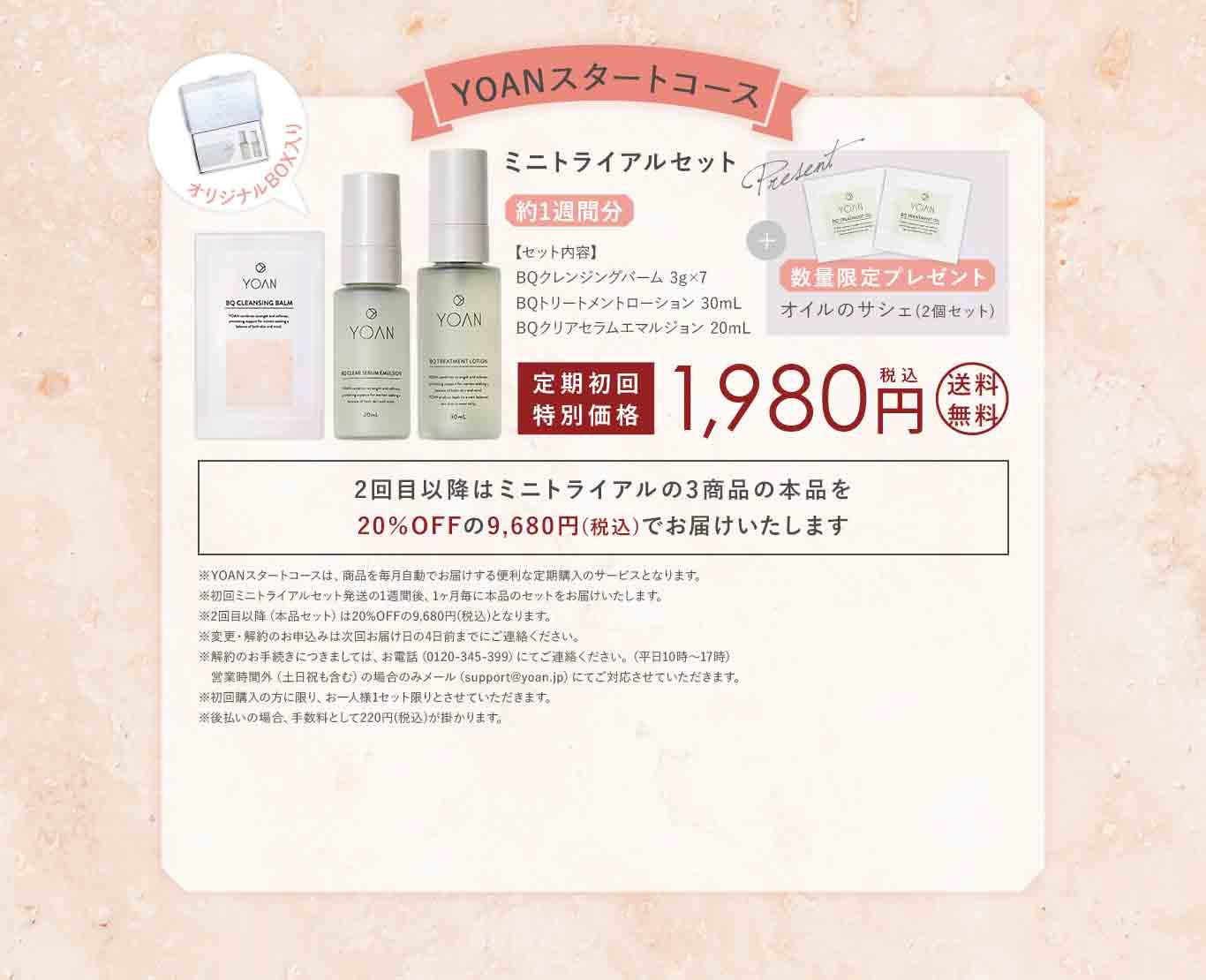 YOANスタートコース ミニトライアルセット 定期初回特別価格 1,980円(税込) 送料無料