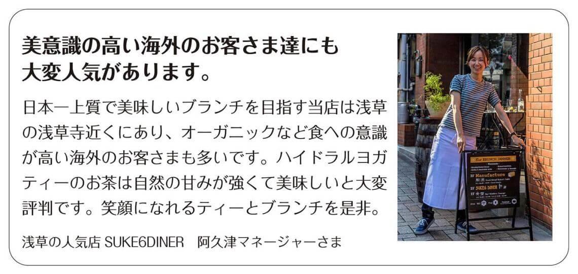 浅草の人気店SUKE6DINER 阿久津マネージャーさま