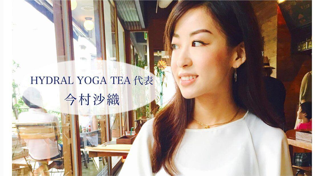 Hydral Tea Tokyo株式会社 代表取締役 今村沙織
