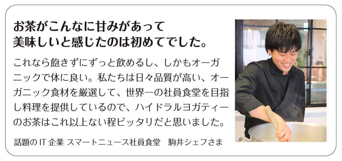 話題のIT企業 スマートニュース社員食堂 駒井シェフさま