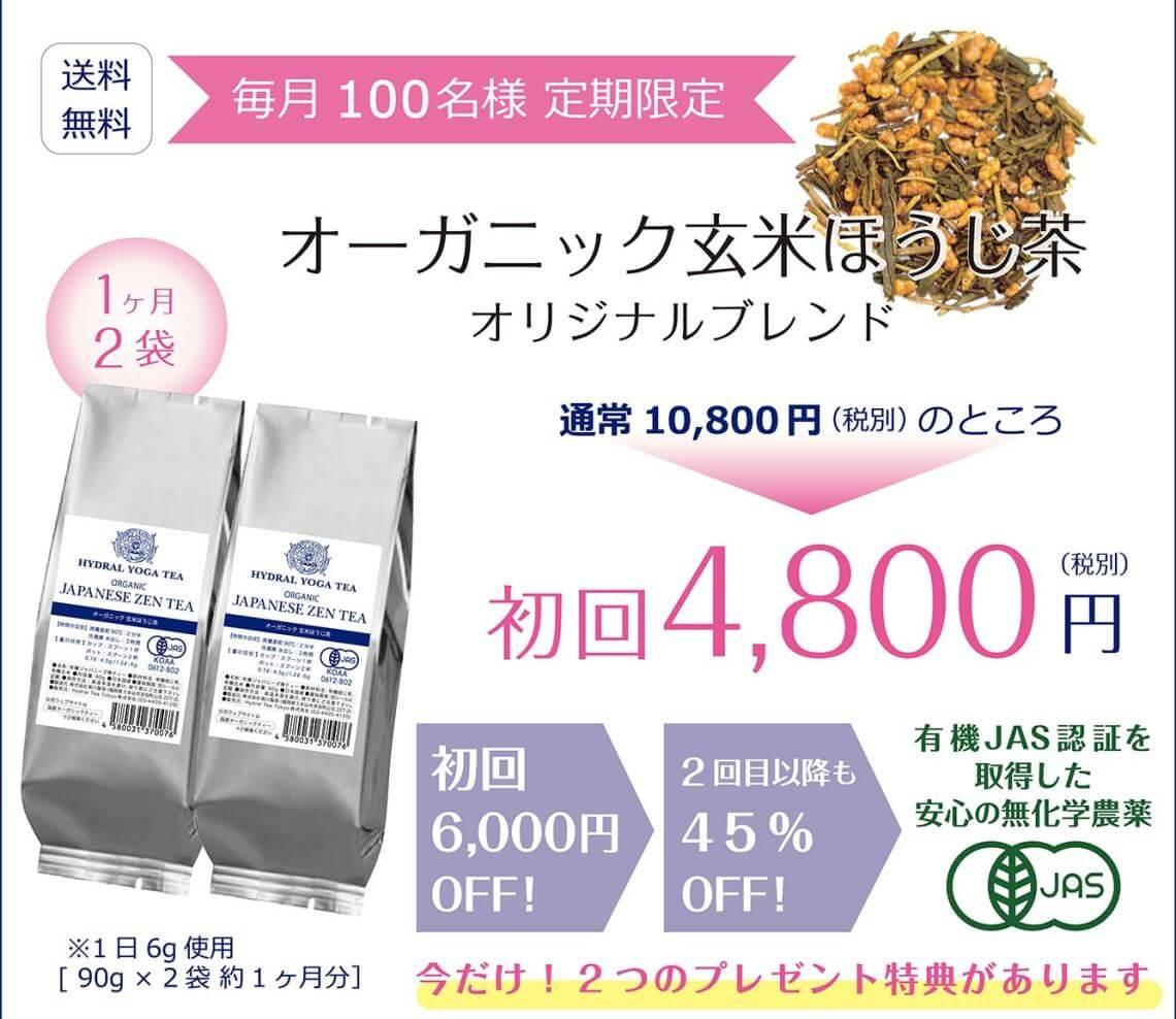 1.2L オーガニック玄米ほうじ茶 オリジナルブレンド