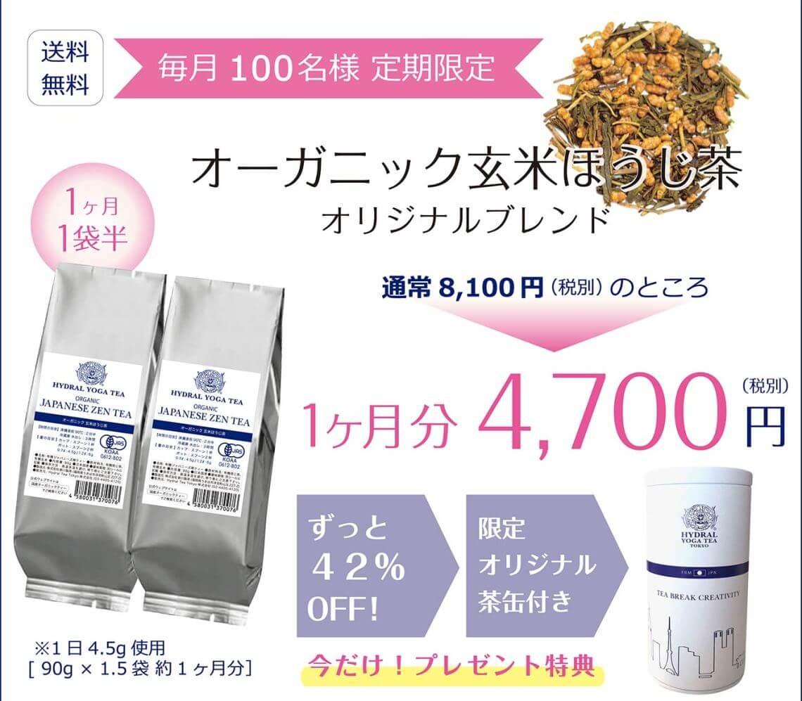 700ml オーガニック玄米ほうじ茶 オリジナルブレンド