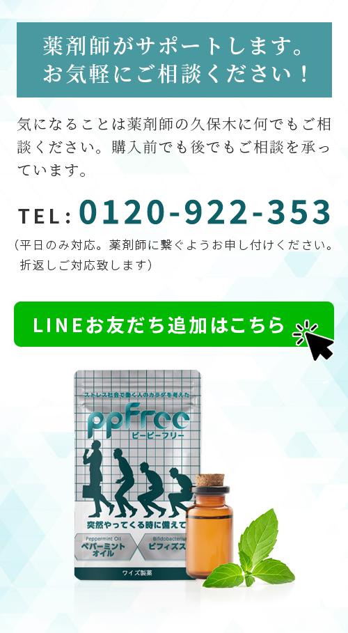 薬剤師がサポートいたします!お電話、LINEでお気軽にご相談ください。LINEのお友だち登録はこちらから。