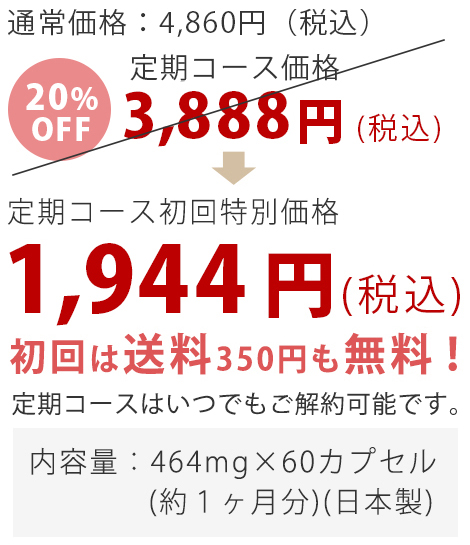通常価格4,860円のところ、定期コース初回特別価格1,944円(税込)!初回は送料350円も無料!