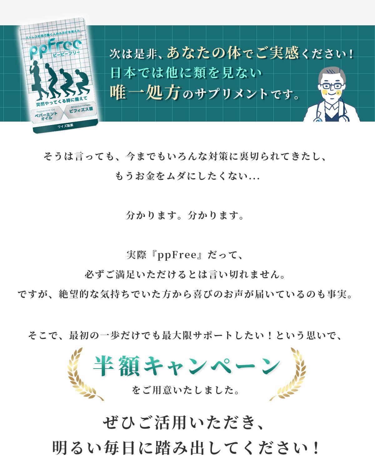 日本では他に類を見ない唯一処方のサプリメントです。最初の一歩だけでも最大限にサポートしたい!という思いで「半額キャンペーン」をご用意いたしました。