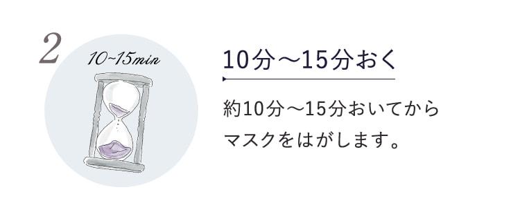 10分~15分おく